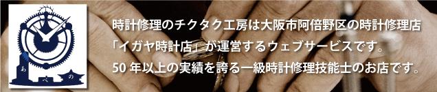 時計修理のチクタク工房は大阪市阿倍野区の時計修理店「イガヤ時計店」が運営するウェブサービスです。