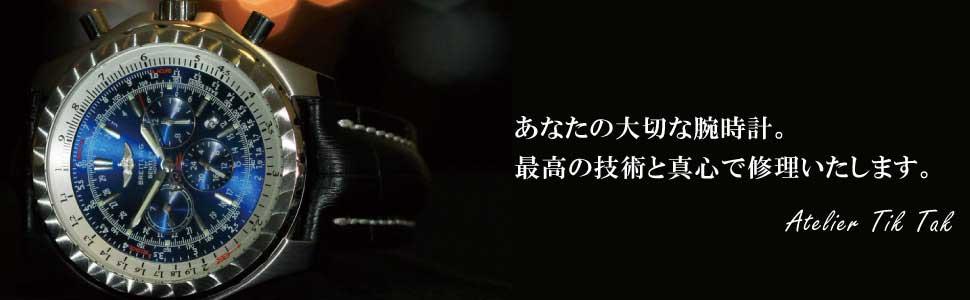 あなたの大切な腕時計。最高の技術と真心で修理いたします。