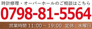 時計修理のことならなんでもご相談ください。0798-81-5564